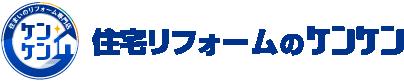 住宅リフォームのケンケン 富山の家修理